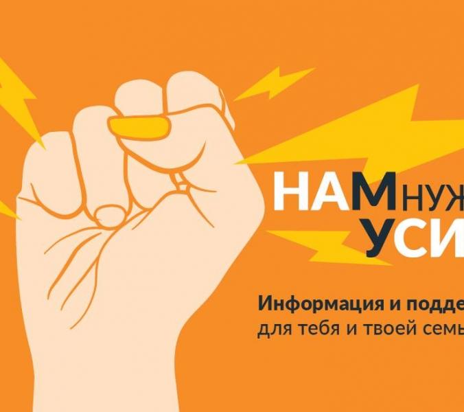 Старт информационной кампании «16 дней активных действий против гендерного насилия»